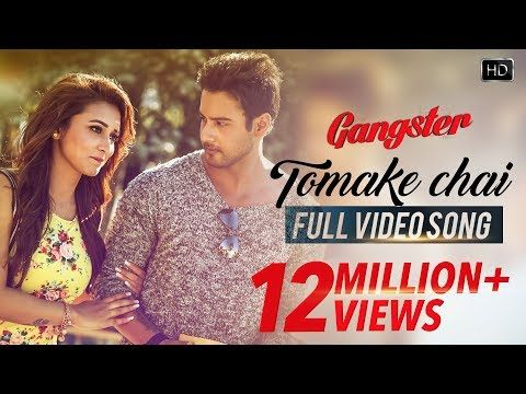 Tomake Chai Full Song Download Tomake Chai Full Video Song Download Gangster Movie Song Tomake Chai Tomake Chai Full Bengali Song Bollywood Music Videos Songs