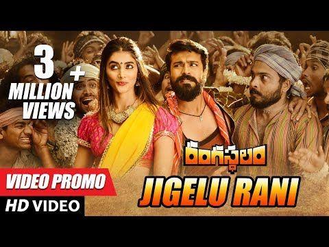 Ram Charan And Pooja Hegde S Jigelu Rani Promo Is Out And Its Tremendous Energetic Songs Bollywood Movie Songs Telugu Jokes