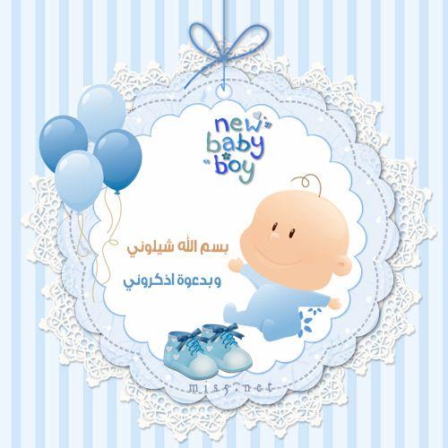 تباشير مواليد السعاده الرابع نوفمبر ديسمبر 2015 الصفحة 300 عالم حواء Baby Boy Background New Baby Products New Baby Boys