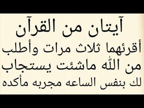آيتان من القرآن أقرئهما ثلاث مرات وأطلب من الله ما شئت يستجاب لك بنفس الساعه مجربه متأكدة Youtube Quran Quotes Muslim Quotes Islamic Phrases