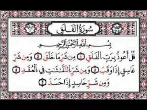 تفصيل أحكام التلاوة 2 سورة الفلق Youtube Yaseen Arabic Calligraphy Calligraphy