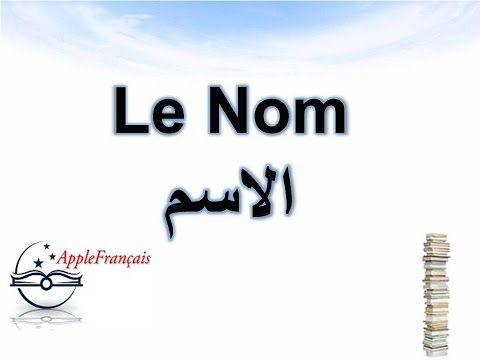 شرح الدرس الثالث الإسم Le Nom Https Ift Tt 2kekvzv درس اللغة الفرنسية French Language Language Math