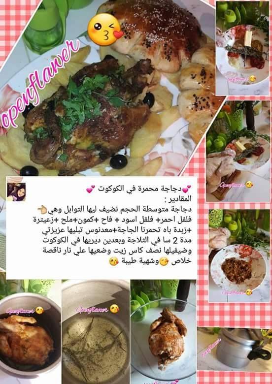Epingle Par El Houari Sur Algerian Food Recettes De Cuisine