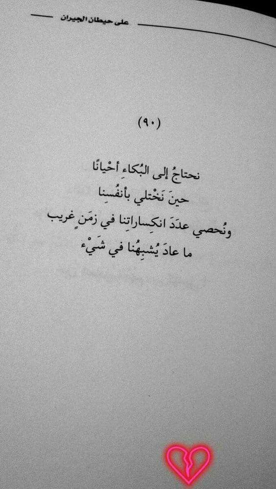 رمزيات أقوال اقتباسات نحتاج إلى البكاء أحيانا Words Quotes Friends Quotes Wise Quotes
