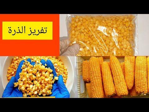 طريقة تفريز الذرة بطريقة مدهشة وبدون تعب مثل الجاهز لازم تجربوها ناجحة جدا على طريقة المصانع Youtube Food Vegetables Corn