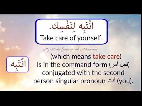 انتبه لنفسك Take Care Of Yourself Youtube Learn Arabic Language Arabic Phrases Learning Arabic