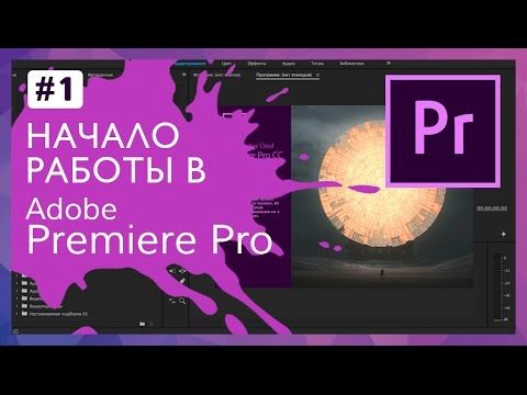 uchebnik-po-adobe-premiere-40-download