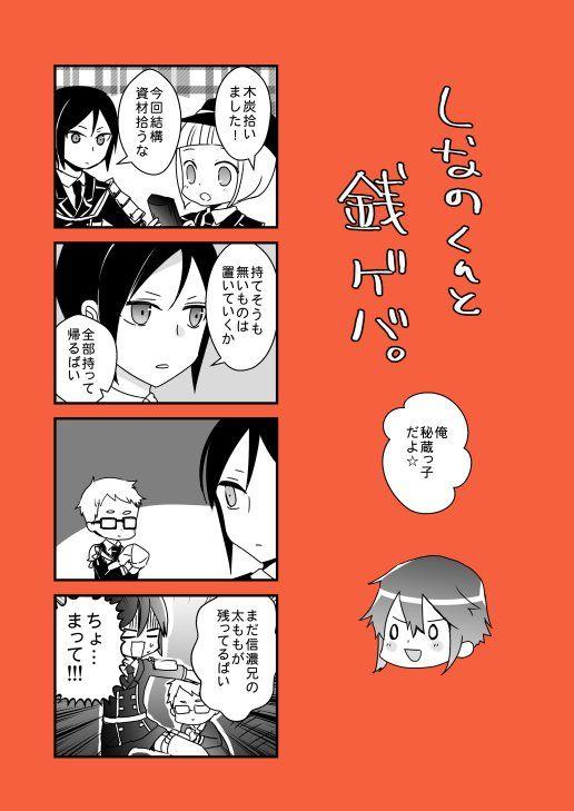 妖怪銭ゲバ4コマ - とうろぐ-刀剣乱舞漫画ログ