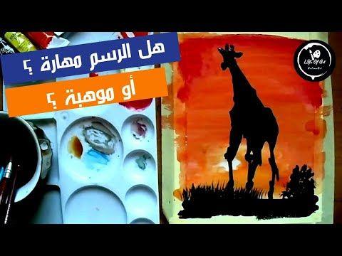 هل الرسم مهارة أو موهبة كيفية رسم زرافة بالغواش Youtube Poster Movie Posters Art
