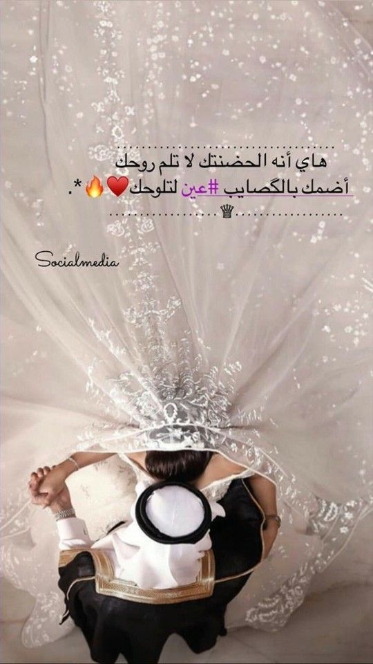 Pin By انعز اليه On رمزيات عرسان Arab Wedding Baby Photos Bride