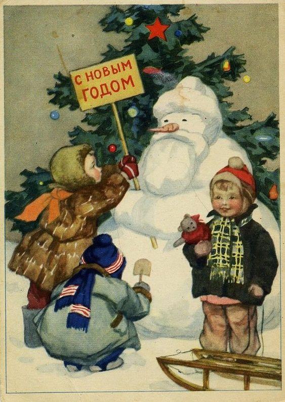 vintage russian soviet postcard: