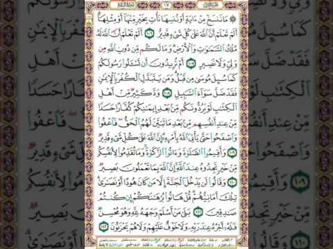 مــــن ســــورة البــقرة الصفـحة 17 القارئ الشيـــخ ســـعد الغامـــدي Youtube Holy Quran Bullet Journal Journal