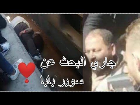 بالفيديو جاري البحث عن سوبر بابا الأب البطل منقذ ابنته من القطار Incoming Call Screenshot Incoming Call Rare