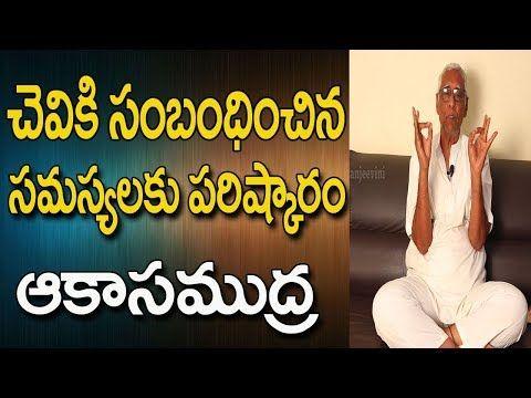 Akash Mudra In Telugu Yoga Videos For Beginners In Telugu Yoga Mudra For Ear Problems In Telugu Yoga Videos Yoga Videos For Beginners Yoga