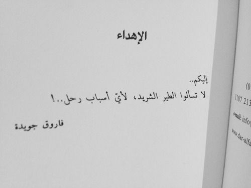 Pin By Noor On On اهداءات كتب Family Quotes Truths Love Smile Quotes Weird Words