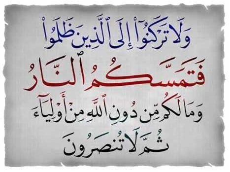 بطاقات دعاء على الظالمين Yahoo Image Search Results Arabic Calligraphy Art Calligraphy Art Calligraphy