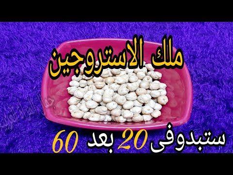 Pin By O Elbahti3007 On Saudi Panther Health Facts Food Health Fitness Food Health Fitness Nutrition