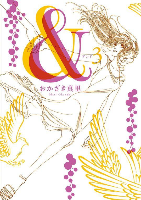 & - おかざき真里  http://www.shodensha.co.jp/fy/box/okazakimari.php