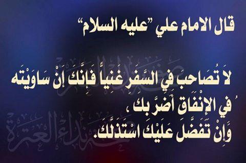 c8f8103d8ca41d1d3150e6de763e0946 صور حكم واقوال الامام علي(ع)   حكم مصوره للامام علي (ع)   من اروع اقوال الإمام علي ع