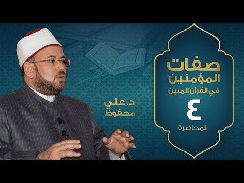 م04 صفات المؤمنين في القرآن المبين د علي محفوظ Youtube