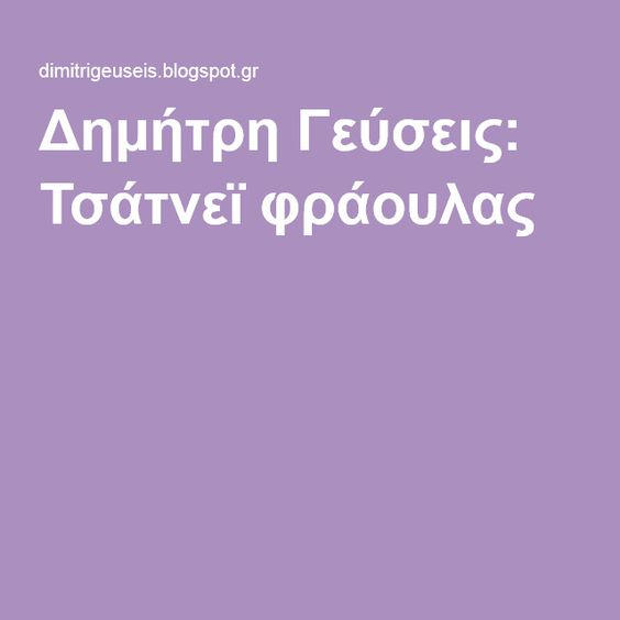 Δημήτρη Γεύσεις: Τσάτνεϊ φράουλας