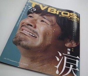 泣き顔の照英