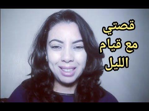 معجزات قيام الليل قصتي مع قيام الليل كانت فعلا معجزة Youtube Room Decor Islam