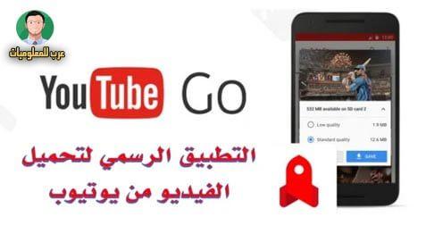 تطبيق Youtube Go شرح تطبيق Youtube Go تحميل تطبيق Youtube Go للاندرويد تنزيل تطبيق Youtube Go تحميل تطبيق Youtube Go Youtube Android Apps App