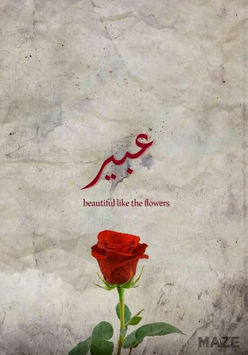 Mego عبير اسماء بنات اسامي رمزيات تصاميم روعه كشخه رمزيات تصاميم روعه Abeer عرب اسا Islamic Art Calligraphy Islamic Art Beautiful Pictures