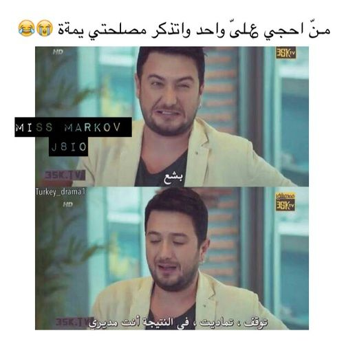 Pin By Zainab Qasem On اقتباسات مضحكة Arabic Funny Kpop Funny Funny