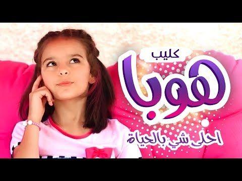 أغنية هوبا احلى شي بالحياة نتالي مرايات قناة كراميش Karameesh Tv Youtube Cereal Pops Pops Cereal Box Cereal Box
