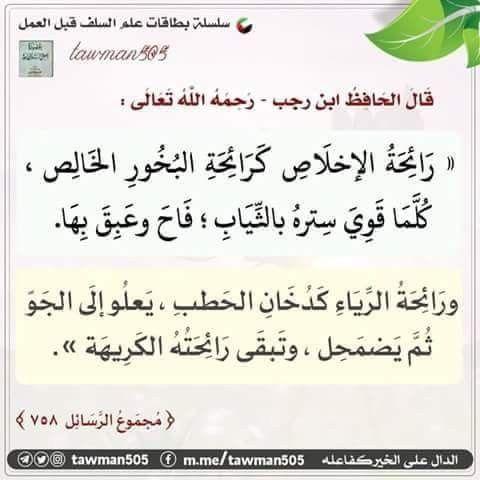 من أقوال علماء السلف الصالح في وصف الإخلاص و الرياء Islamic Quotes Quotes Arabic Quotes
