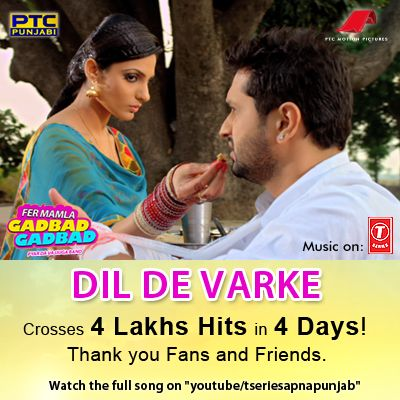 This post contains the latest song that is Dil De Varke from Fer Mamla Gadbad gadbad Punjabi Movie 2013. You can watch its video and download its song and video here.