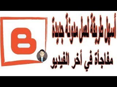 أسهل طريقة لإنشاء موقع جديد بقالب سكويز الرائع مفاجأة في أخر الف Arabic Calligraphy Calligraphy Pencil