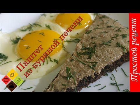 Pashtet Iz Kurinoj Pecheni Prostoj Recept Youtube Food Beef Meat