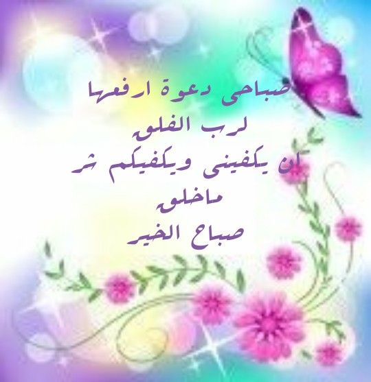 اللهم امين يارب العالمين صباح الورد والدعوة التي لا ترد Morning Messages Messages