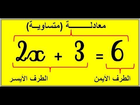 المعادلات حل معادلة من الدرجة الأولى بمجهول واحد الجزء 1 Youtube Math Math Equations