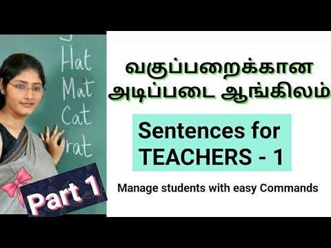Fluent Classroom English Part 1 Spoken English In Tamil For Teachers Youtube English Phrases English Words English Sentences