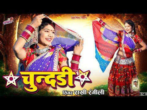 Rajasthani Song 2019 Mp3 Download New Dj Song Dj Songs Songs