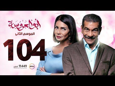 مسلسل أبو العروسة الموسم الثاني الحلقة المائة وأربعة Abu El 3rosa Series Season 2 Episode 104 Youtube Find Friends Youtube Good Movies