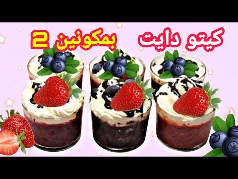مهلبية كيتو دايت و لمرض السكر بدون طبخ على البارد في دقيقة Keto Diet Pudding Youtube Mini Cheesecake Food Desserts