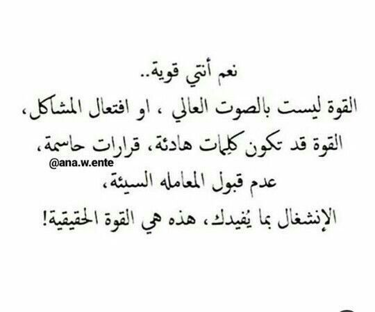 Pin By Wallaa Abbas On اقتباس Life Quotes Words Quotes Postive Quotes
