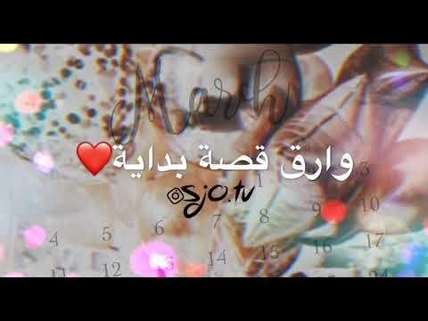 آلئ مــوآليد شــهر مــآرس شـهــر 3 Youtube Beautiful Arabic Words Arabic Words Words