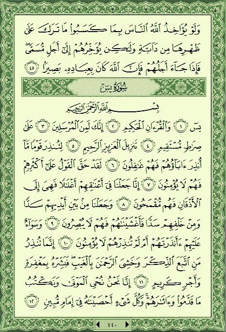 القرآن الكريم بالصور الصفحة 4 Quran Verses Quran Text Quran Sharif
