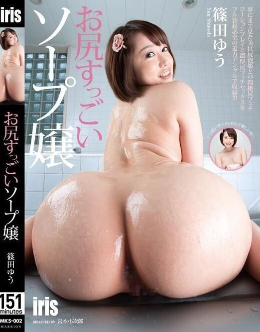 Big Japanese Ass Uncensored