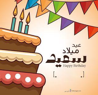 بطاقات عيد ميلاد بالاسماء 2020 تهنئة عيد ميلاد سعيد مع اسمك In 2020 Happy Birthday Wishes Cards Happy Birthday Wishes Birthday Wishes Cards