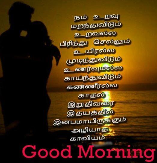 Good Morning Tamil Quotes And Kavitha Good Morning Images Morning Images Good Morning Quotes
