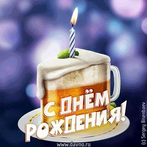 Pin By Alina On Pozdravleniya I Pozhelaniya Happy Birthday Beer Happy Birthday For Him Beer Birthday