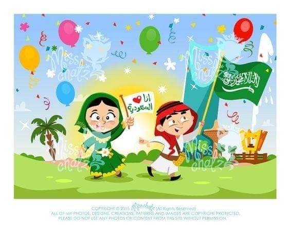 اليوم الوطني السعودي 89 Islam For Kids National Day National Day Saudi