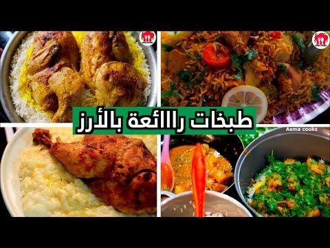 طبخات رائعة بالأرز تنفع غداء وعشاء سهلة وسريعة التحضير Youtube Cooking Dinner Easy Dinner
